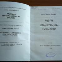 Հայոց տոնածիսական մշակույթ